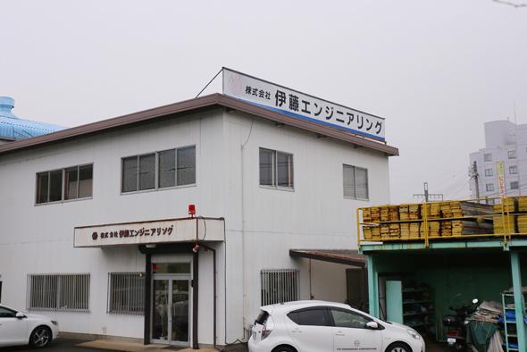 伊藤エンジニアリング会社